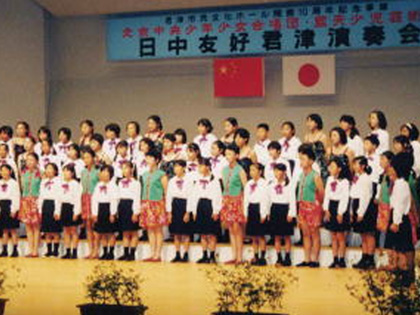 日中友好君津演奏会(北京中央合唱団と共演)