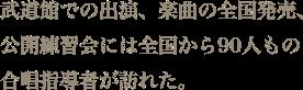 武道館での出演、楽曲の全国発売、公開練習会には全国から90人もの合唱指導者が訪れた。