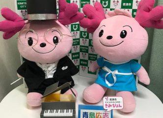 青島広志 おしゃべりコンサート共演